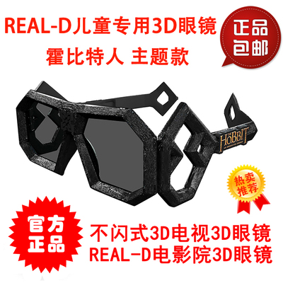 real 3d眼镜
