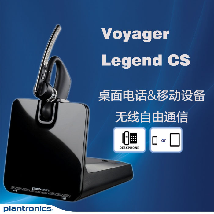 Plantronics/缤特力 VOYAGER LEGEND CS B335蓝牙耳机传奇CS耳麦