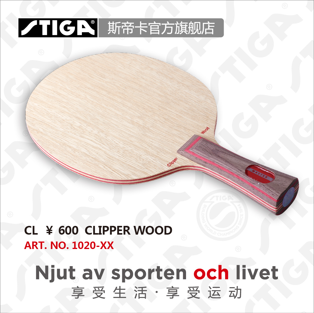 『STIGA斯帝卡官方旗舰店』进口底板 Clipper Wood CL