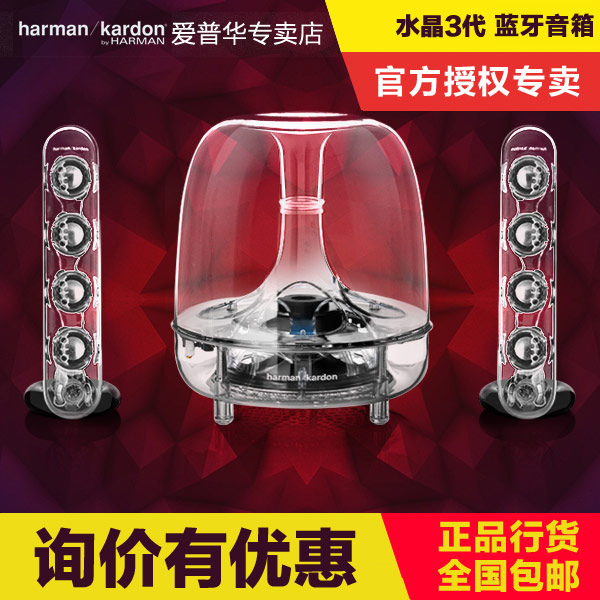 harman/kardon SOUNDSTICKS WIRELESS 水晶蓝牙版音响 电脑音箱
