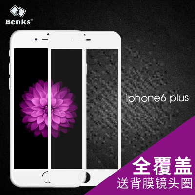 benks iphone6splus钢化玻璃膜 6plus  全覆盖 前后背膜5.5玻璃膜
