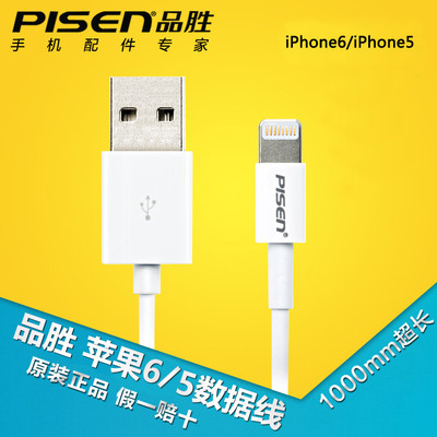 品胜 iPhone6/6P/5S/6S/iPad Air 5 4 mini touch5数据线 充电线