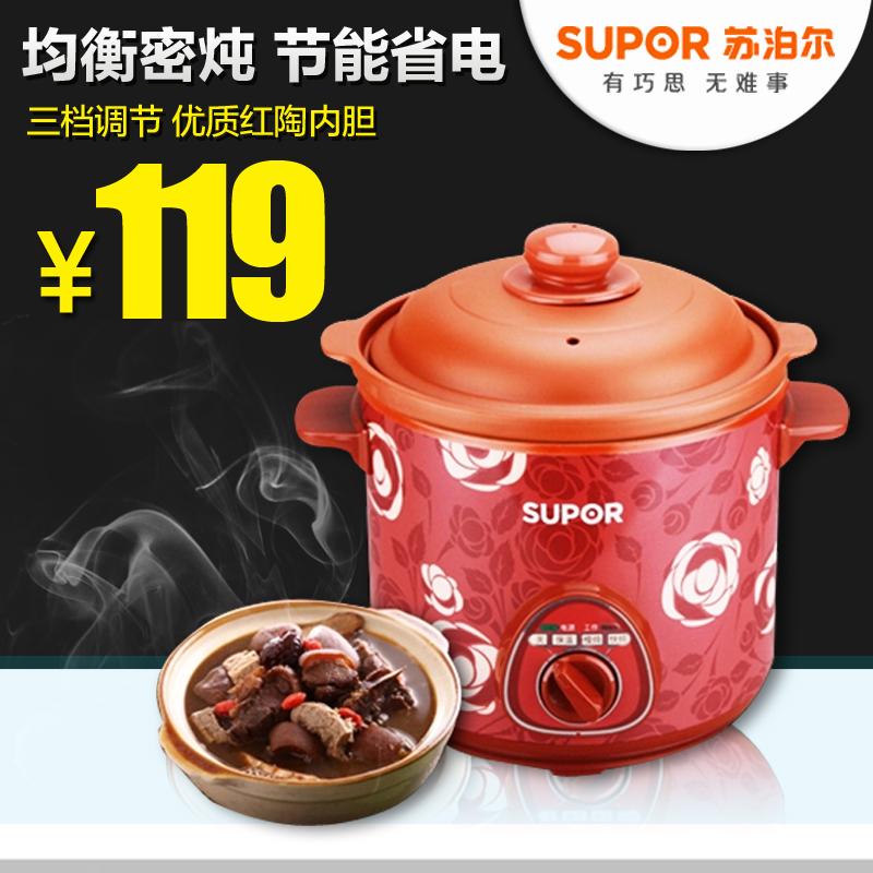 30电慢炖锅紫砂锅电砂锅煲汤煮粥锅迷你价格:$119.00元-苏泊尔小
