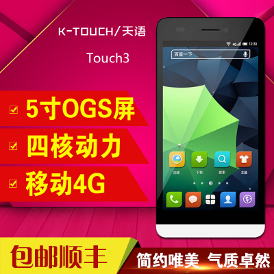 包顺丰K-Touch/天语 Tou ch3 移动4G四核安卓智能手机500W touch3