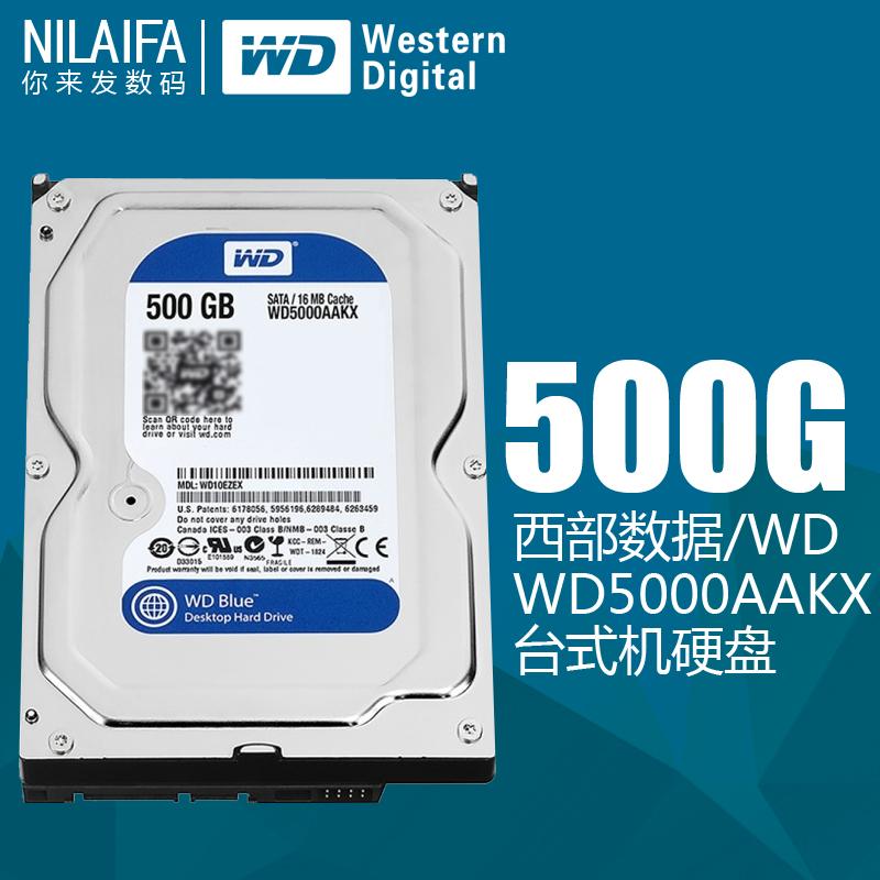 西部数据 WD5000AAKX 500G 台式机硬盘 蓝盘 3.5英寸硬盘500gb图片
