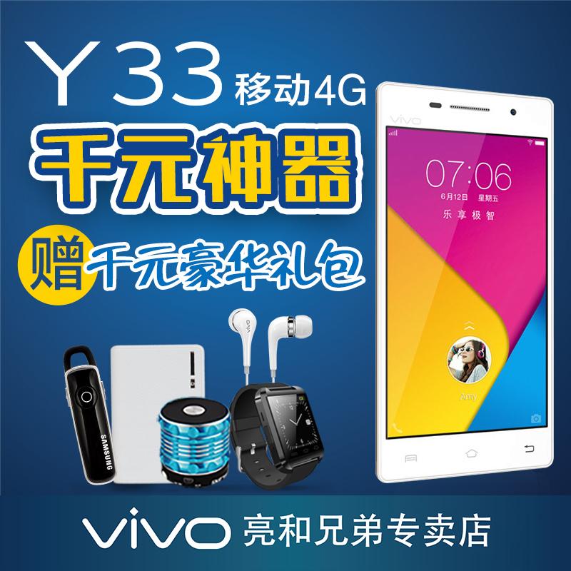 元礼包◆步步高vivo y33移动4G超薄双卡双待智能手机vivoY33l价格: