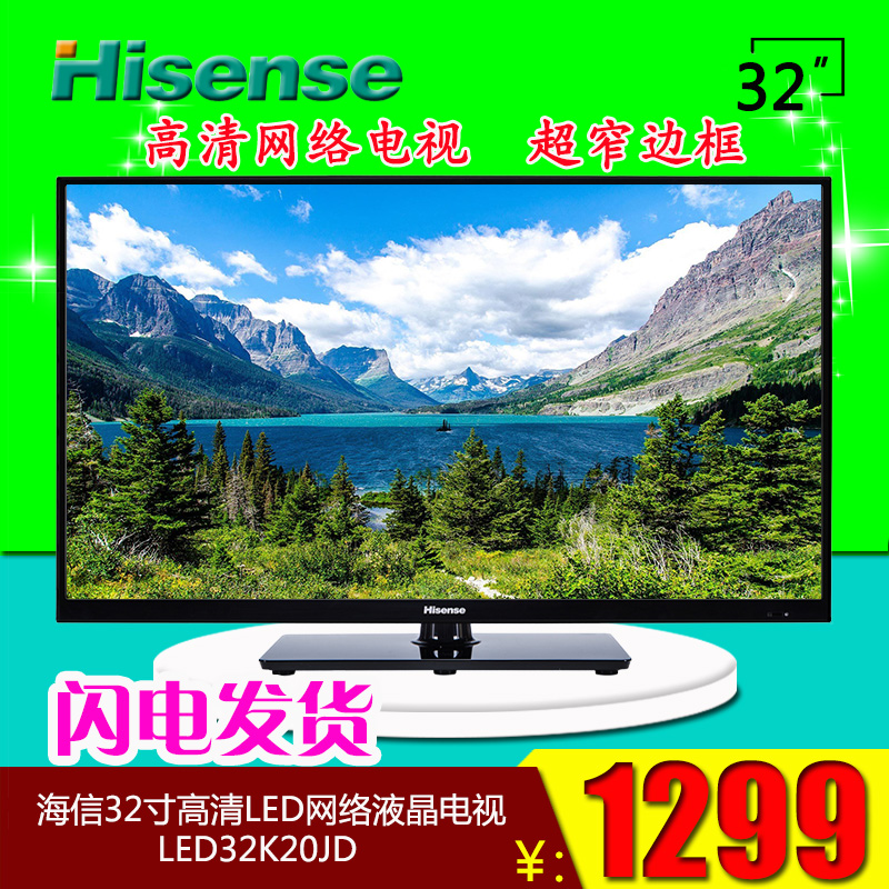 Hisense/海信 LED32K20JD/LED32EC260JD 32寸LED网络液晶电视机