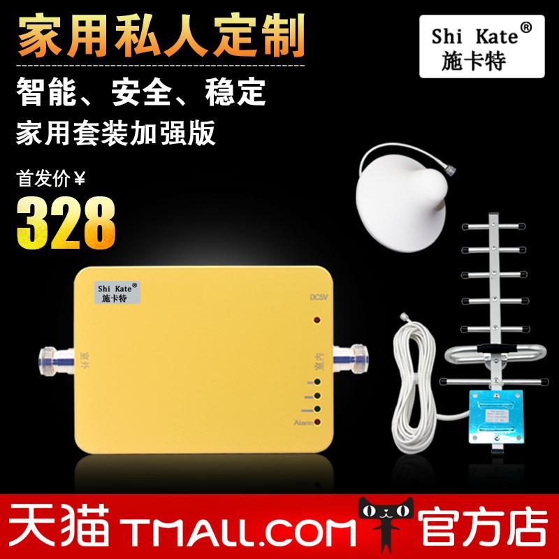 施卡特手机信号放大器家用套装移动联通2g3g4g信号增强器接收器价图片