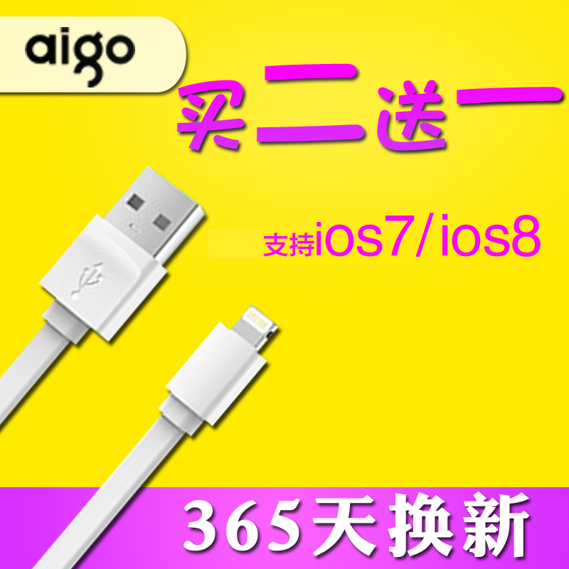 爱国者iphone5 6 pius 数据线 iPhone5 5s iPad4 mini Air充电器