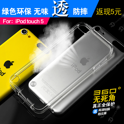 ipod touch5保护套 itouch5 保护壳 touch5 硅胶套 外壳配件送膜