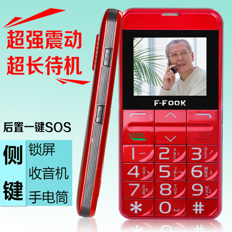福中福众能兆科专卖店官网 F FOOK 福中福 F688D 移动老人手机直板图片