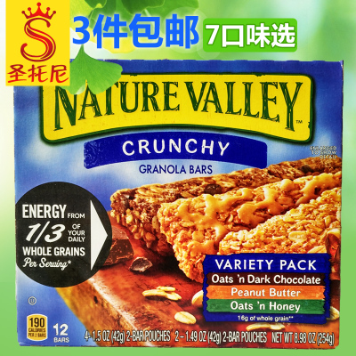 美国进口Nature Valley天然山谷多口味燕麦条谷物 代餐饼干254g