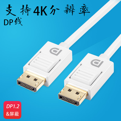 prolink dp线 displayport线 displayPort 1.2 DP高清连接线 DELL