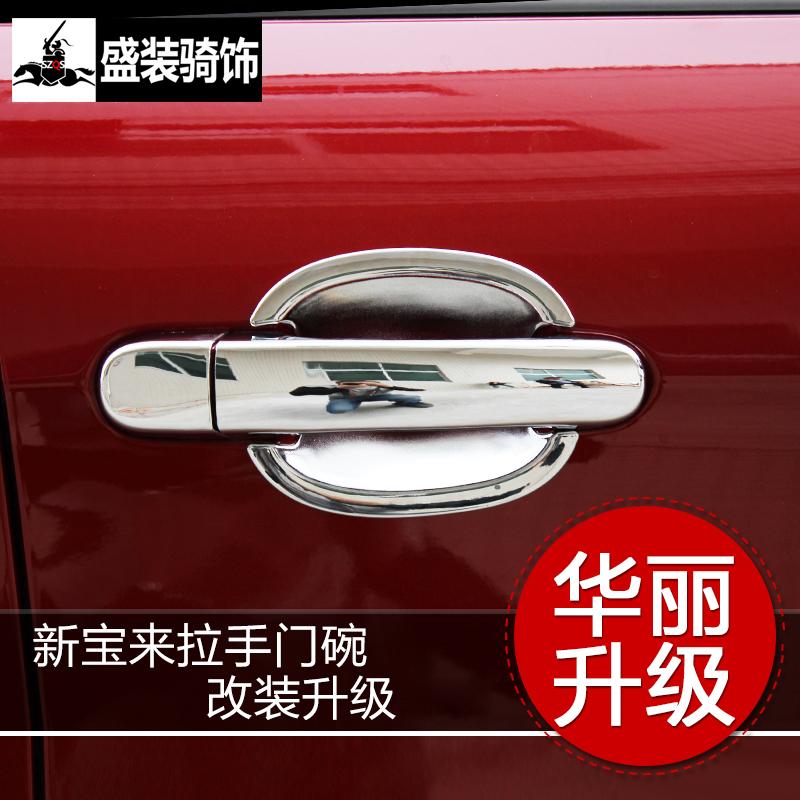 网 专用于大众13 15新宝来外饰改装专用拉手门腕车贴ABS装饰把手贴