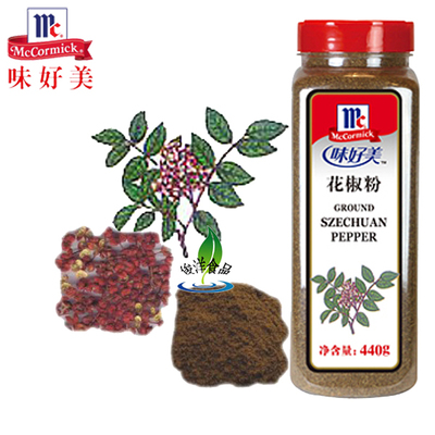 俊洋Szechuan Pepper Ground正品味好美花椒粉440g花椒麻椒面新货