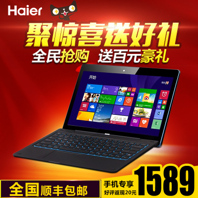 预售Haier/海尔 W1048S Plus WIFI 64GB 11.6寸 四核平板二合一