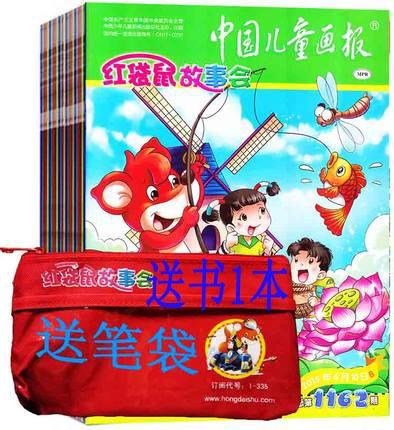 中国儿童画报红袋鼠故事会杂志2015年1-5/6月12本打包送笔袋送书价