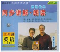 小学三光盘英语教程实验年级小学pep3视频下册英语教材人教下册vcd林同步常州横年级图片