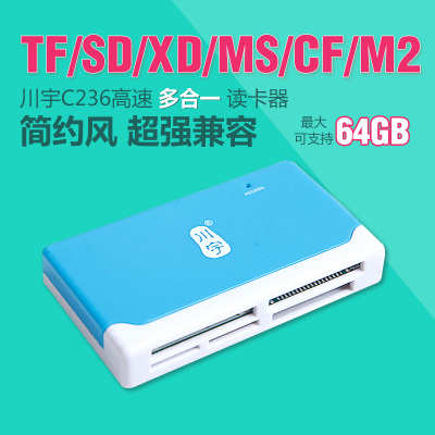 川宇C236 6合1高速读卡器 SD/XD/TF/MS/CF/M2 多功能读卡器