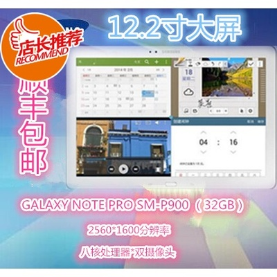 Samsung/三星 GALAXY NOTE PRO SM-P900 WIFI 32GB 12.2寸大屏!