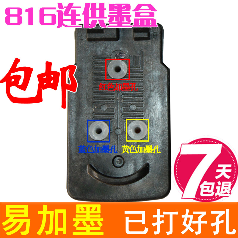 弗思特 兼容佳能CL-816墨盒 IP2780 MP259 MX418 MX348 MP288彩色