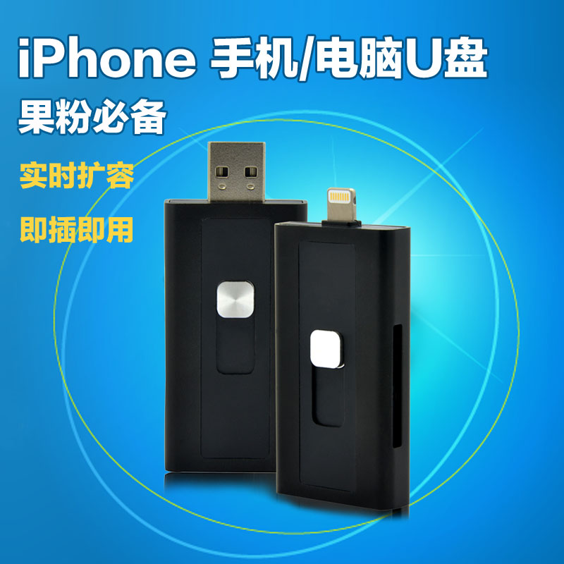 reflying手机U盘iPhone5S/6Plus读卡器iPad4/Air/mini2电脑两用