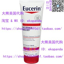 Eucerin Eczema Relief Body Creme 8.0 Ounce 身体乳