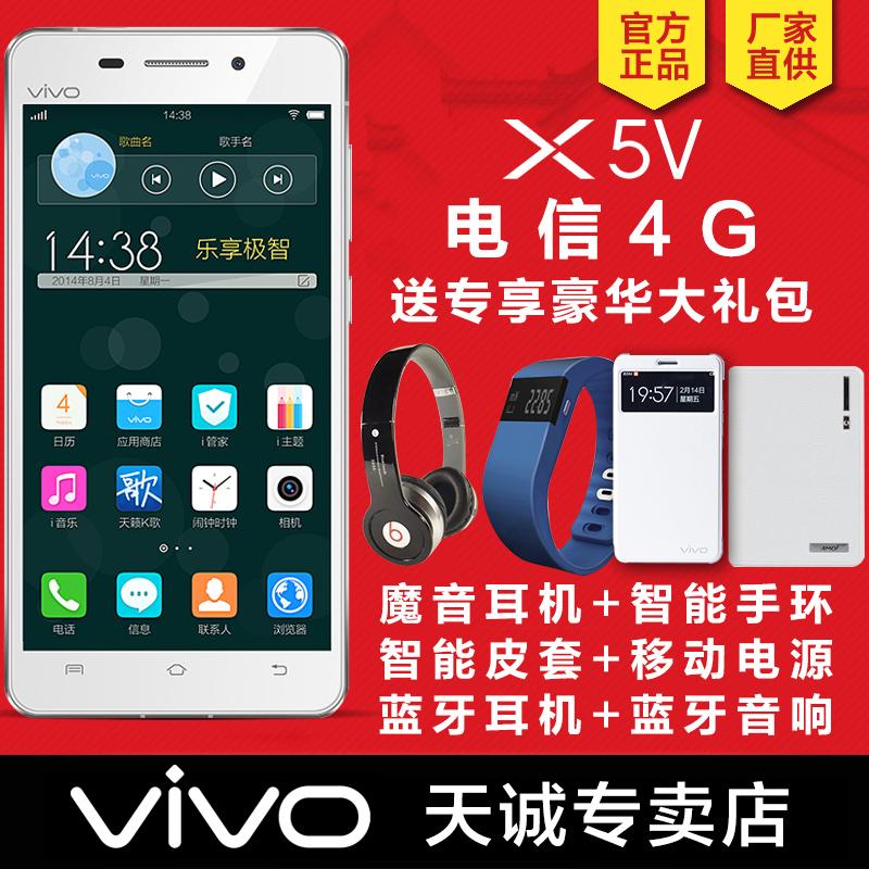 【送智能手环】vivo X5V步步高电信双卡智能大屏八核正品手机价格: