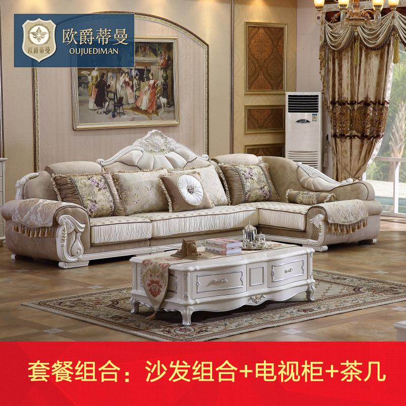 欧爵蒂曼 欧式沙发新款贵妃布艺沙发组合三人沙发实木电视柜茶几价格图片