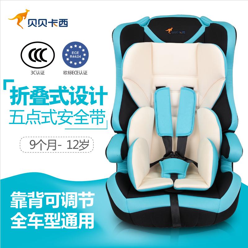 贝贝卡西艾可麦专卖店官网 贝贝卡西便携式汽车用儿童安全座椅9月 图片