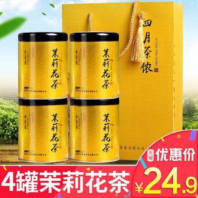 茉莉碧螺春茶价格图片