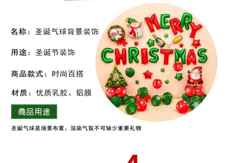 中國代購 中國批發-ibuy99 儿童布置生日气球装饰开业气球店桌庆生日用品场景派对飘圣诞节