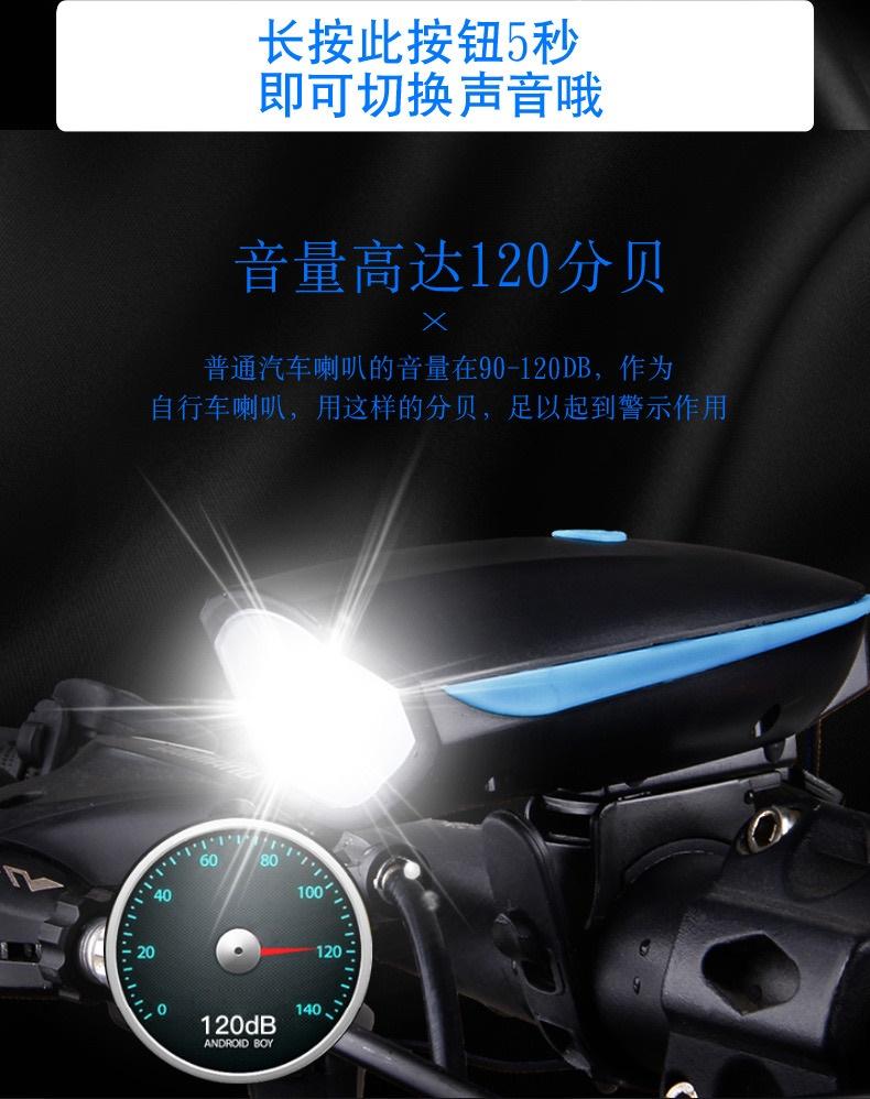 中國代購|中國批發-ibuy99|自行车灯前灯山地车灯强光手电筒USB充电灯喇叭铃铛骑行装备配。