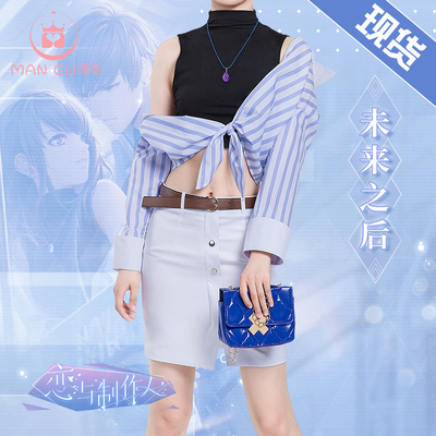 taobao agent Mangu Spot Love and the producer will take a sexy light mature suit cosplay costume female full set after the future