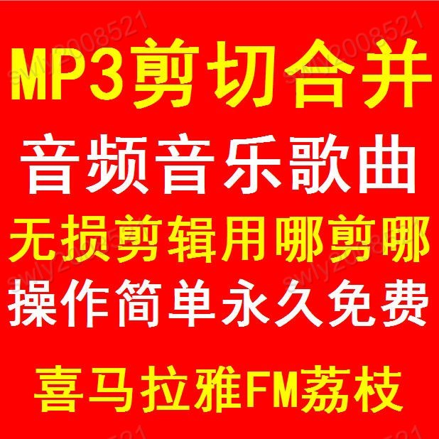 mp3音频编辑器喜马拉雅FM荔枝剪切合并剪辑软件音乐歌曲无损音质