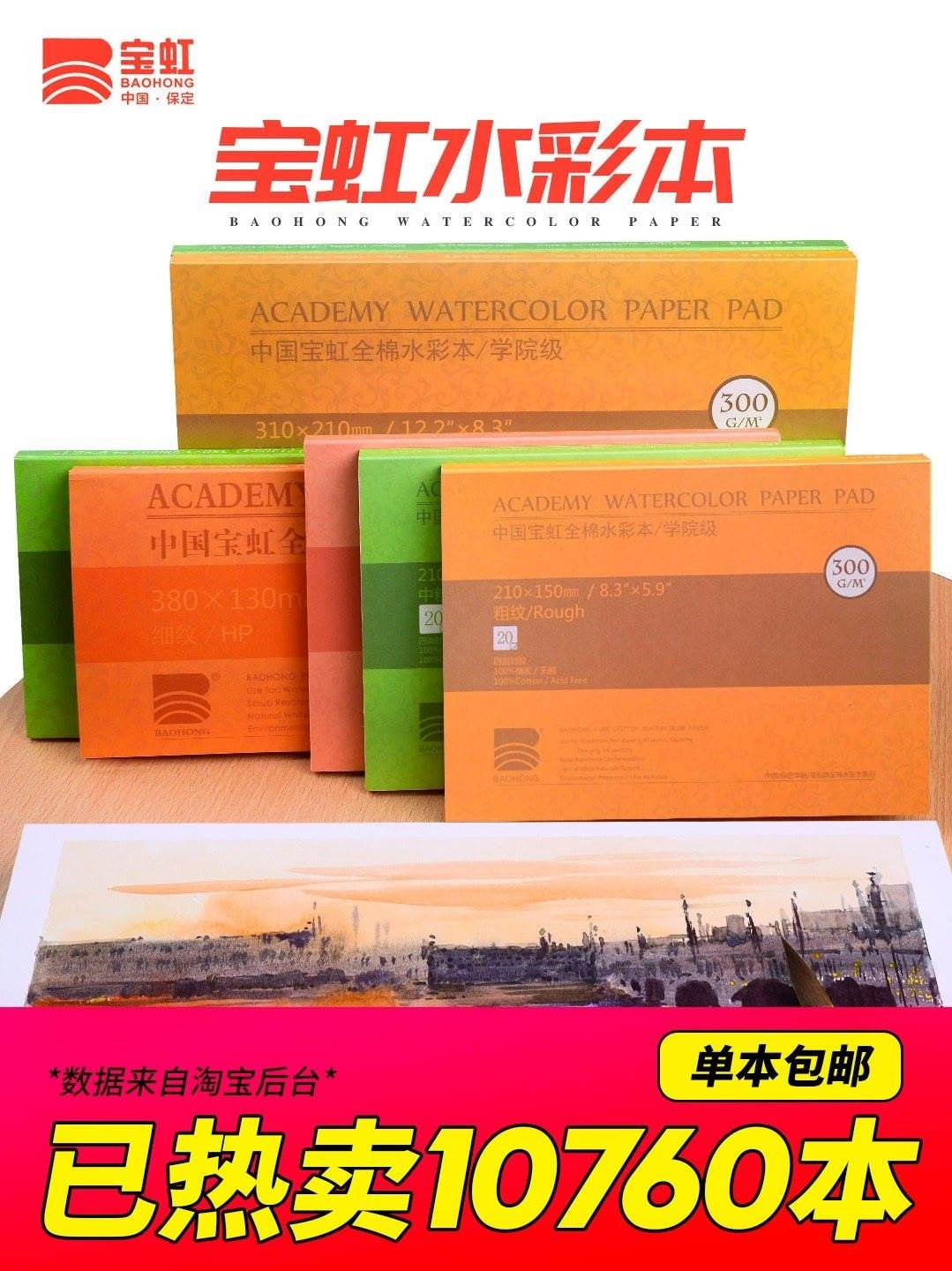 Baoding baohong water color paper watercolor paper in the