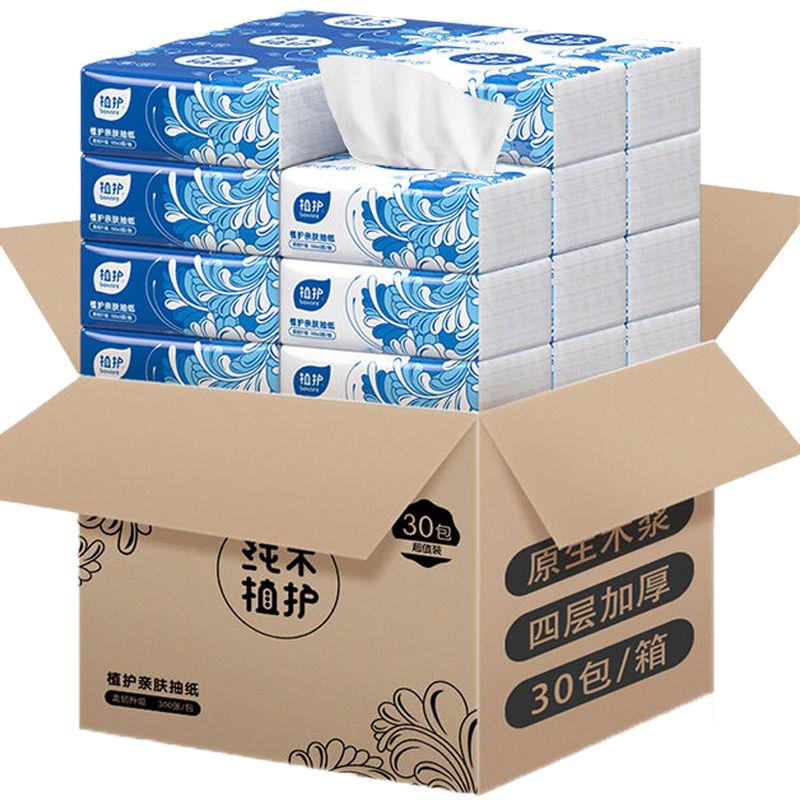 原木纸巾抽纸整箱餐巾纸家用面巾卫生纸