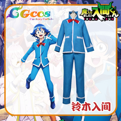 taobao agent CG Japanese anime cosplay Iruma students are enchanted by Suzuki Iruma cos suits support to map customization