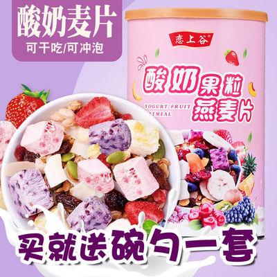 酸奶块烘培麦片即食营养早餐混合坚果水果燕麦片代餐500g