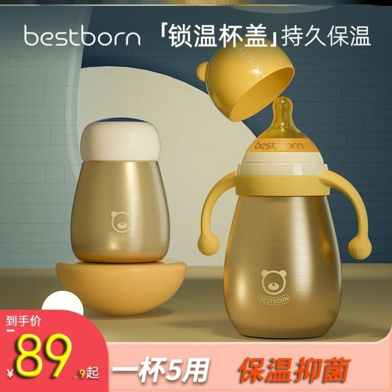 保温奶瓶两用防胀气不锈钢保温杯宽口径便携冬季婴儿刻度婴幼儿