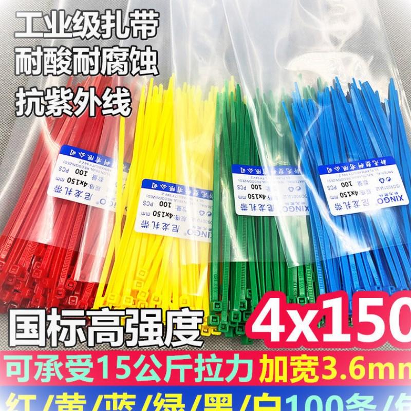 . [Rộng 3.6mm] Cáp nylon 4 * 150 màu tiêu chuẩn quốc gia buộc vừa đỏ, vàng, xanh dương và xanh lục dài 15 cm 100 - Quản lý dây / dây
