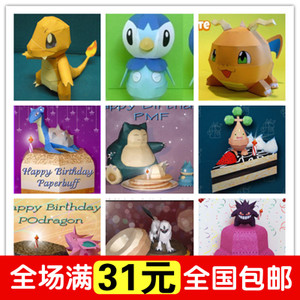 Mini phiên bản Pokémon bộ đầy đủ của crepe mô hình giấy Anime giấy đồ chơi vật nuôi pixie mô hình giấy 3D