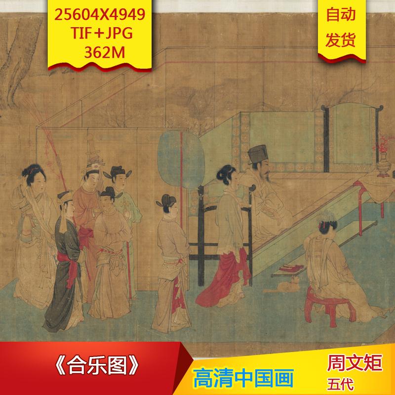 《合乐图》五代周文矩作品25604X4949像素高清国画