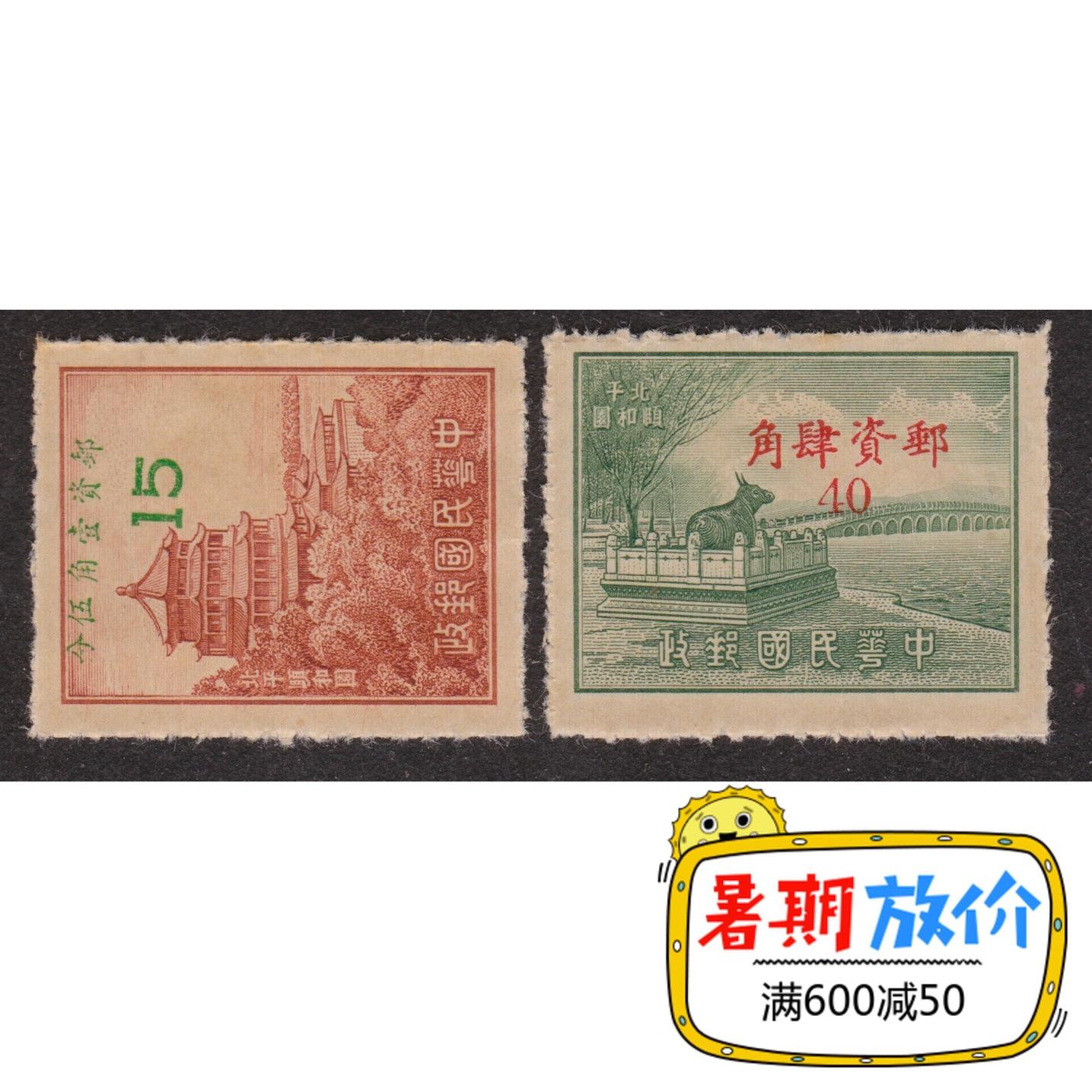 Cộng hòa Trung Quốc tem đặc biệt Min Te 3 Beiping phong cảnh tập hợp đầy đủ của vé mới vé sưu tập tem