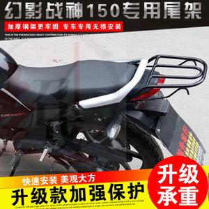 Wuyang Honda Phantom 150-2 New Continent Ares CBF150 xe máy sửa đổi phần phía sau kệ đuôi ụ đuôi