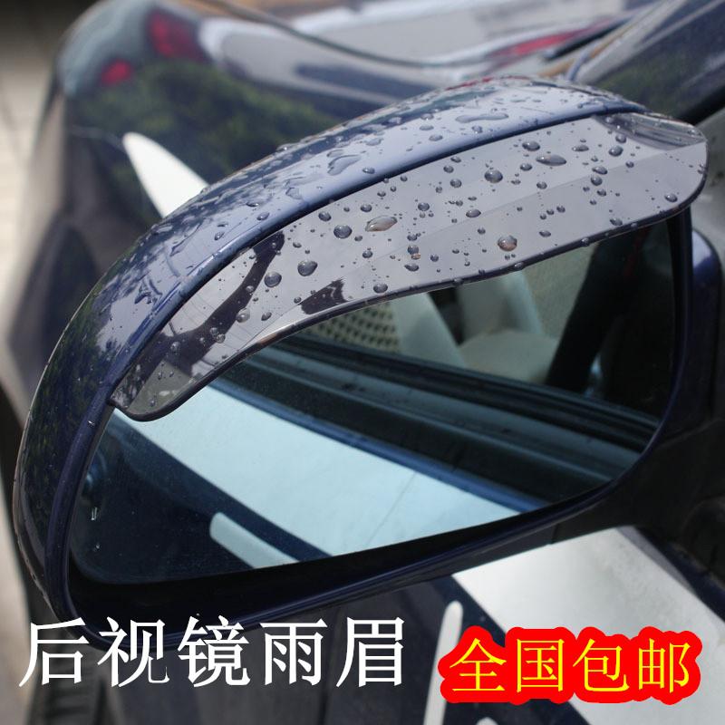 Xe mưa visor mưa lông mày gương chiếu hậu mưa lông mày xe mưa lông mày gương chiếu hậu mưa gương gương gương visor