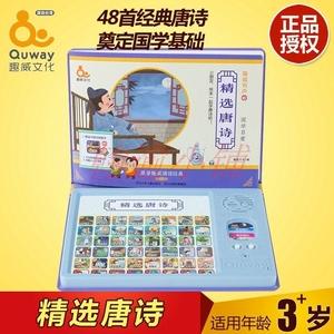 Thú vị Văn Hóa Trẻ Em của Trung Quốc Nghiên Cứu Giác Ngộ Chọn Cuốn Sách Tang Shi Bé Học Tập Sớm Đồ Chơi 3 ~ 6 Đồ Chơi Khác