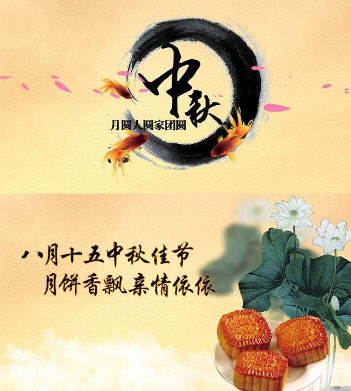 古典水墨中国风中秋佳节中国传统文化节日晚会开场宣传片ae模板