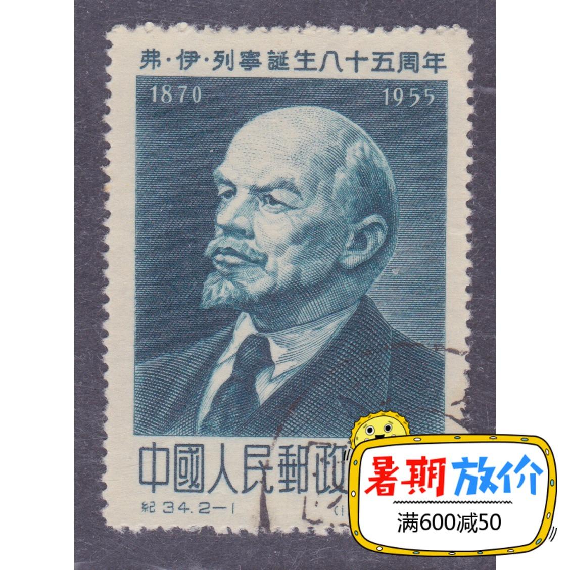 Trung Quốc mới Lào Ji Te tem 34 Lenin 2-1 cũ sưu tập tem để kỷ niệm thiệt hại