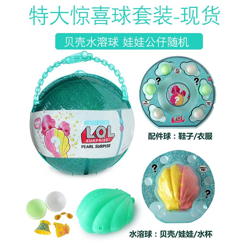Lol bất ngờ 3 thế hệ vỏ phiên bản kỷ niệm hòa tan trong nước phụ kiện bóng lạ vui vẻ trứng chia trứng trứng ngạc nhiên tắm bóng yangba búp bê